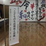長崎市保育会